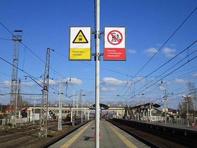 Предупреждающие знаки на платформах российской железной дороги.